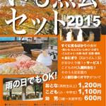 【写真部】福島は、秋と言えば、やはり芋煮会です【ヒンメルさん】