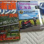 2016初めての北海道ツーリングに行く予定 VolAfter1